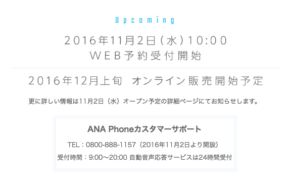 ANA Phoneオンライン販売開始予定