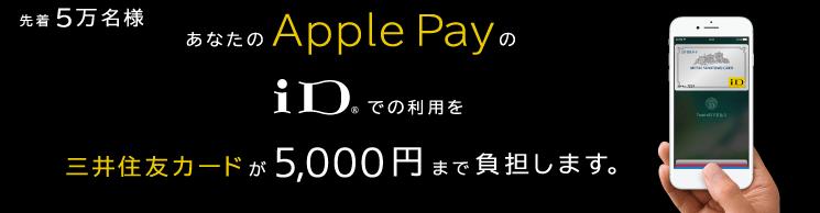 三井住友カードでApple Pay