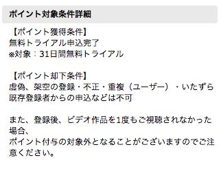U-NEXTポイント対象条件