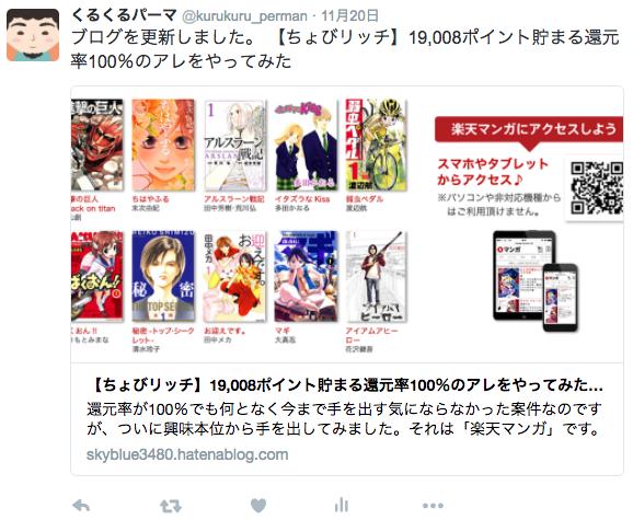 IFTTT_TWITTER自動更新