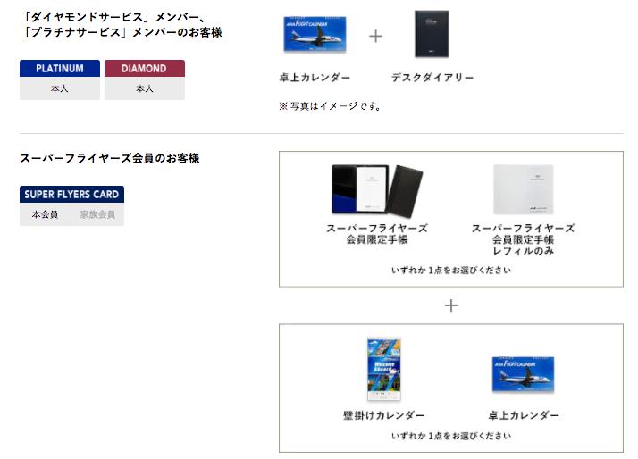 SFC会員限定 ANA手帳プレゼント