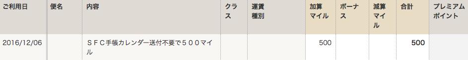 SFC会員限定手帳の送付不要で500ANAマイル