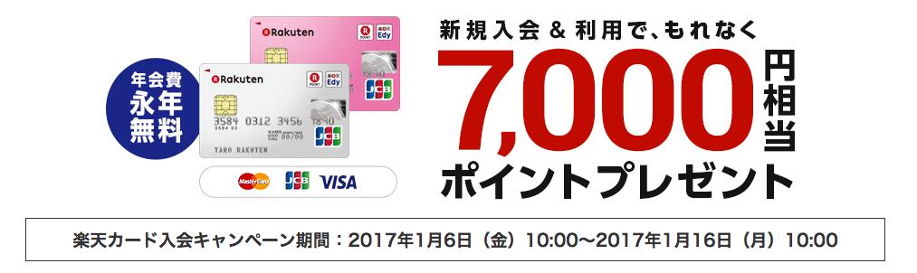 楽天カード新規入会&利用で7000ポイントプレゼント