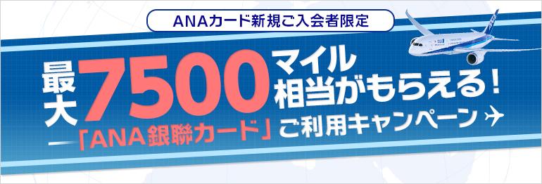 ANA銀聯カードで7500マイルがもらえるキャンペーン