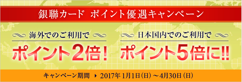 銀聯カード ポイント優遇キャンペーン
