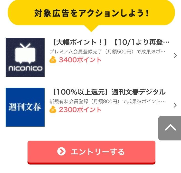 ニコニコ動画 週刊文春デジタル