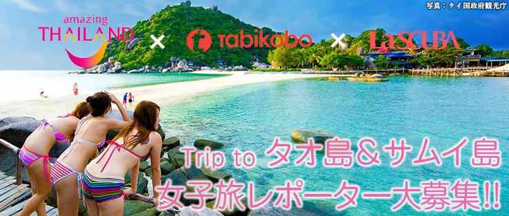 タオ島&サムイ島 女子旅レポーター大募集