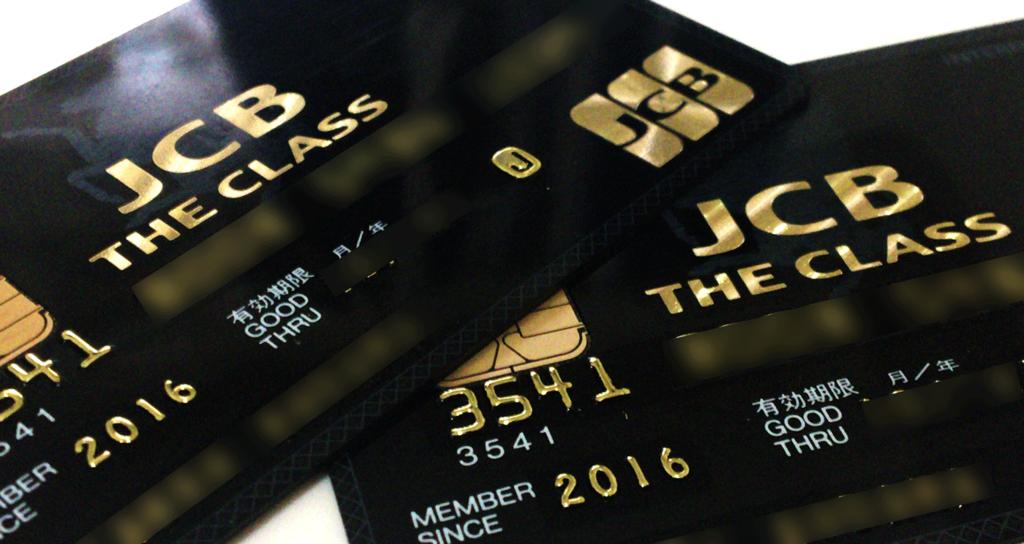 JCB THE CLASS家族カード