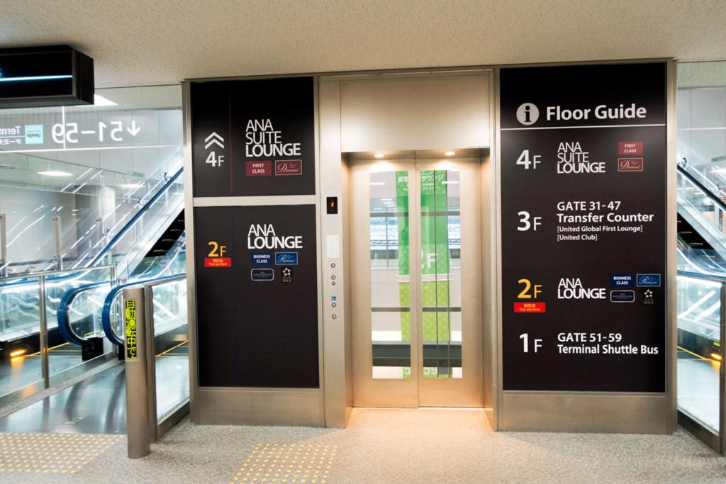 成田空港国際線ANAラウンジ エレベーター