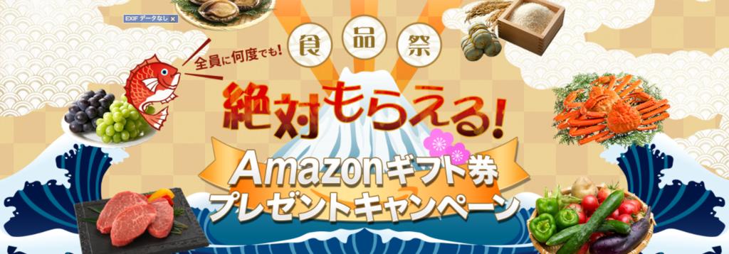 ふるさと納税 Amazonギフト券キャンペーン
