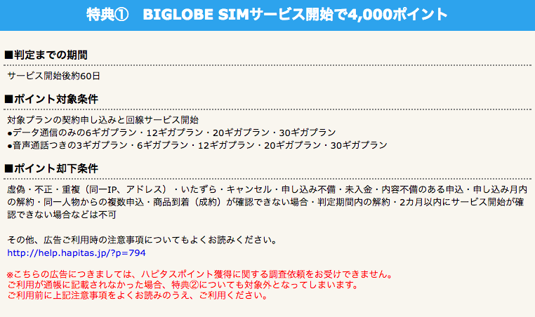 特典① BIGLOBE SIMサービス開始で4,000ポイント