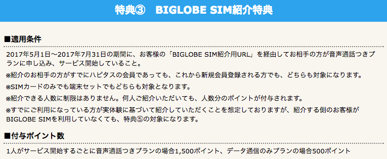 特典③ BIGLOBE SIM紹介特典