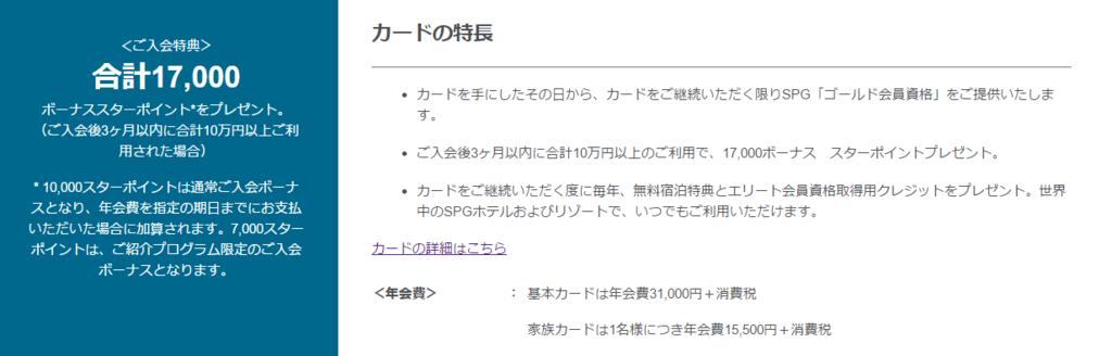 SPGアメックス紹介キャンペーン