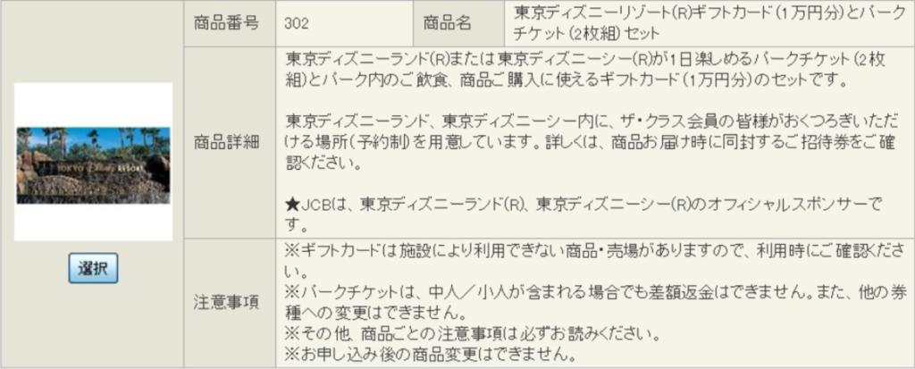 JCB THE CLASS 東京ディズニーリゾート ギフトカードとパークチケット