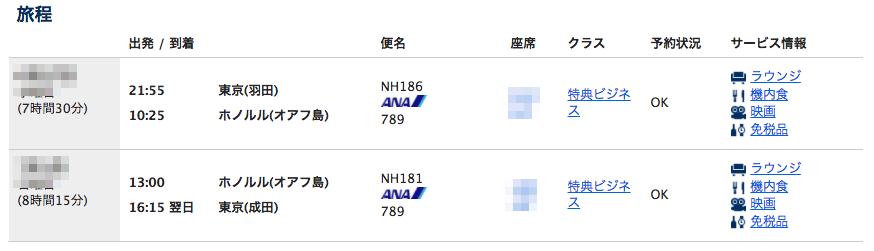 ANA国際線 特典航空券 ビジネスクラス
