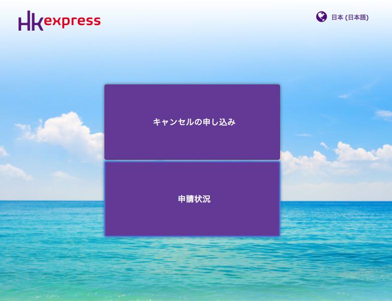 香港エクスプレスキャンセル申込