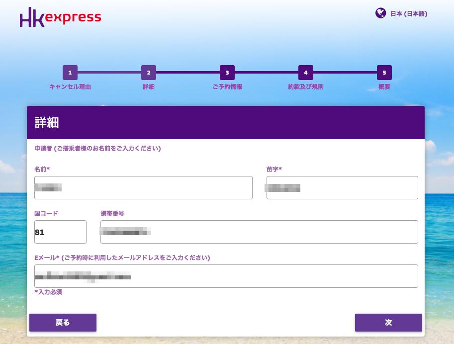 香港エクスプレス キャンセル詳細