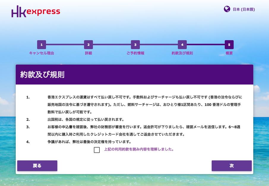 香港エクスプレス キャンセル約款