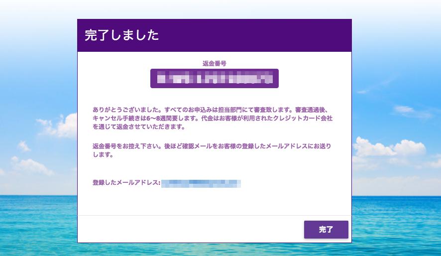 香港エクスプレス キャンセル完了