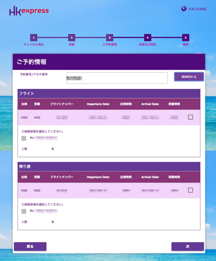 香港エクスプレスのキャンセル