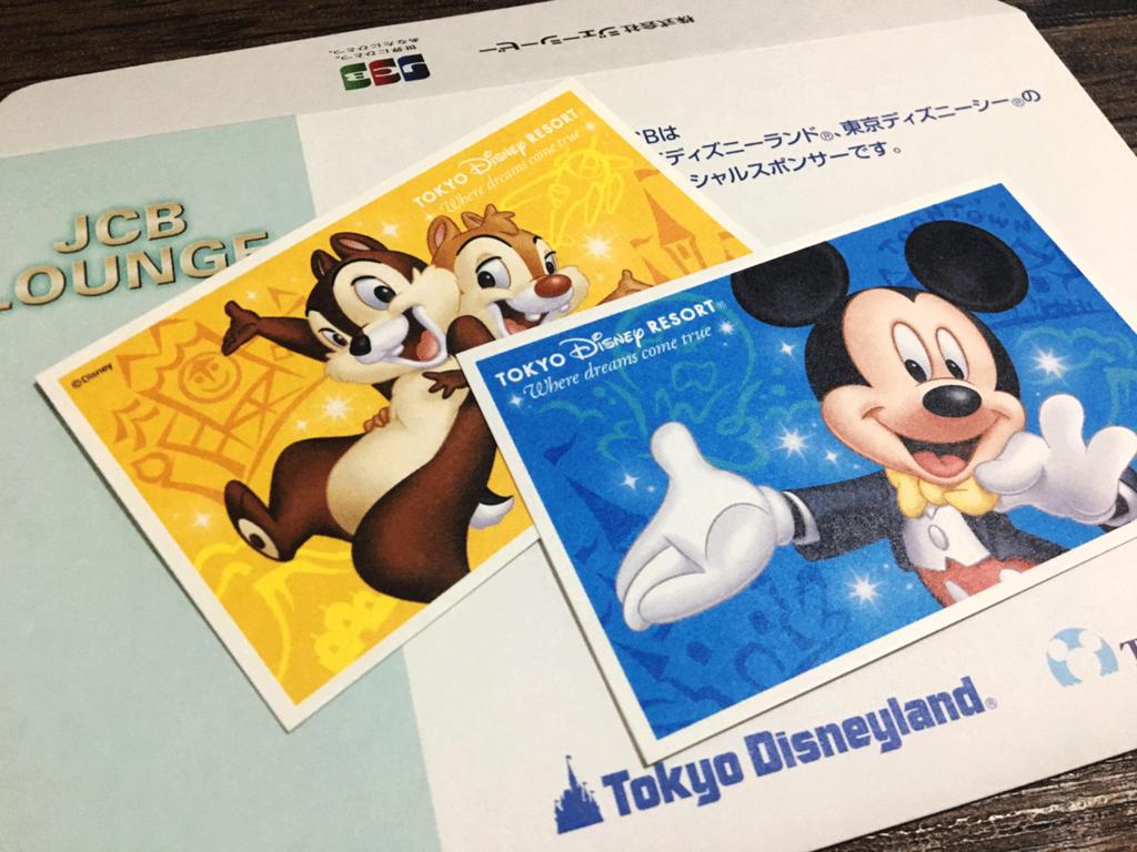 JCBザ・クラス 東京ディズニーリゾート・パークチケット