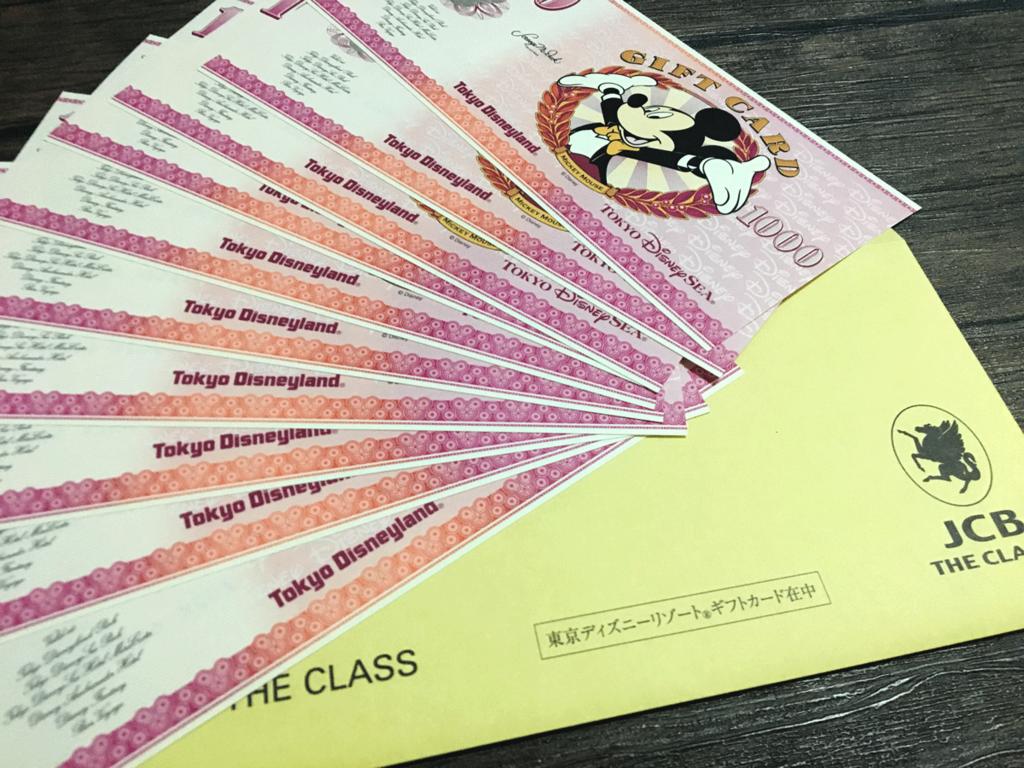 JCBザ・クラス 東京ディズニーリゾート ギフトカード