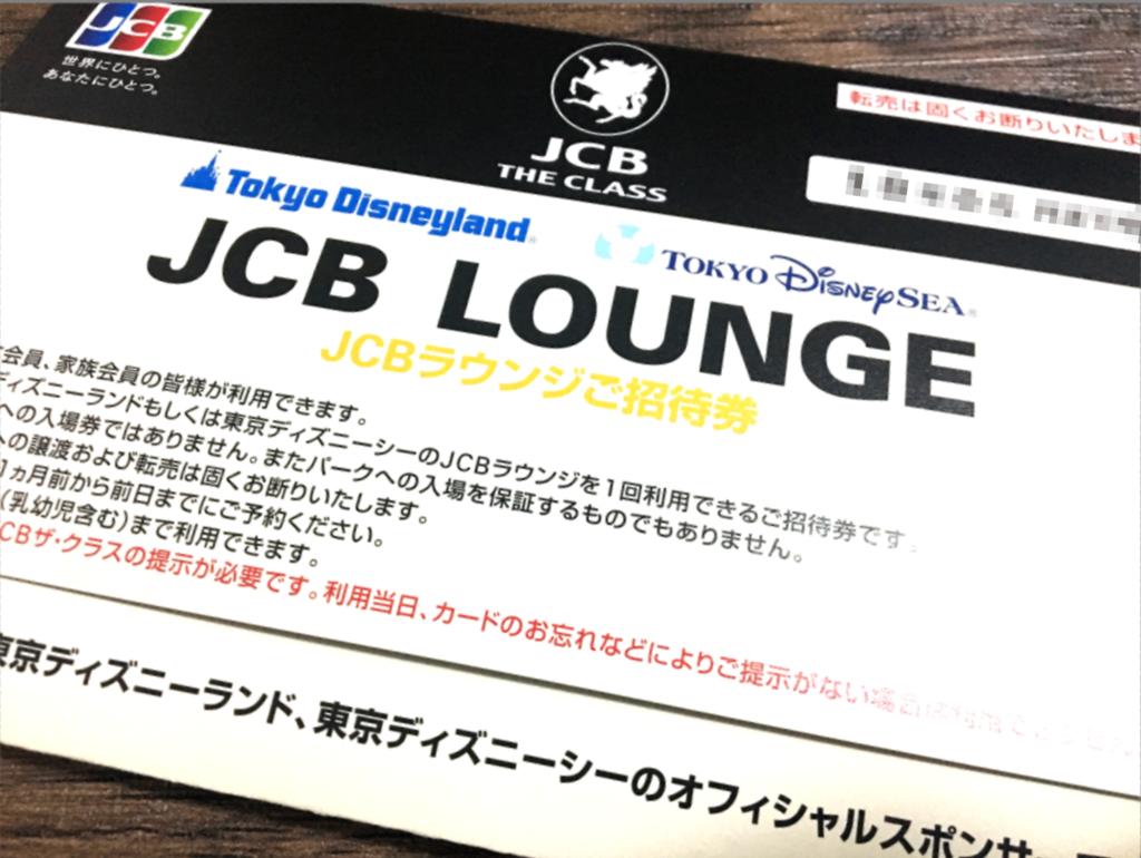 JCBザ・クラス JCBラウンジ招待券