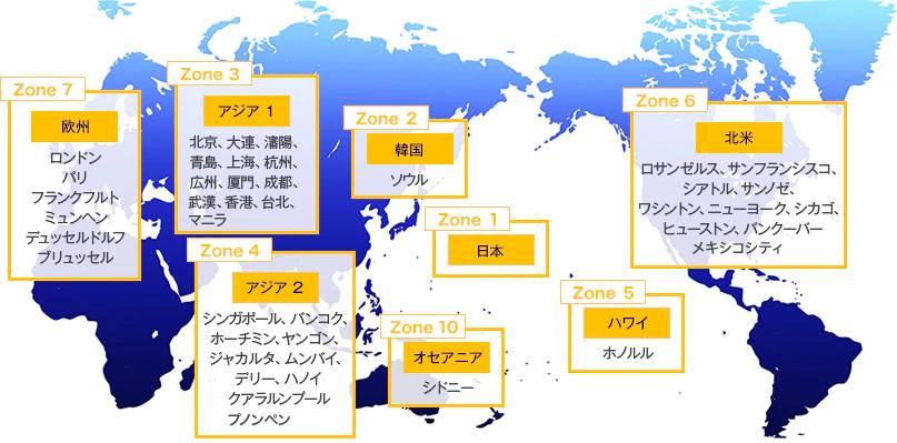 ANA国際線 特典航空券 ゾーン区分