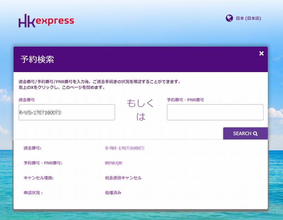 香港エクスプレス 返金申請結果