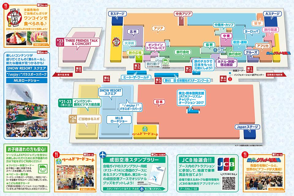 ツーリズムEXPOジャパン2017フロアマップ