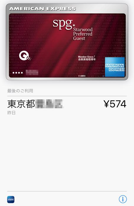 Apple Pay SPGアメックス