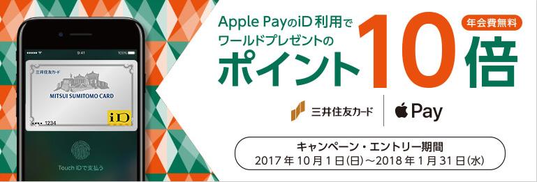 ANA VISAカード「Apple Pay」のiD利用でマイル還元率5.05%のキャンペーン中