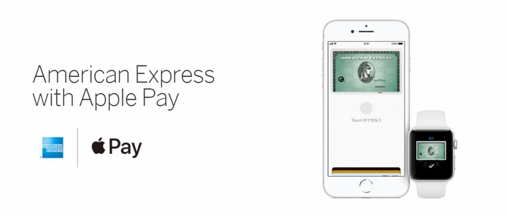 アメックスで還元率は20%のApple Payキャンペーン実施中!