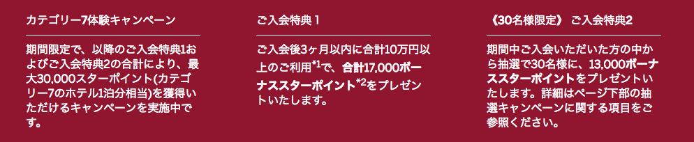 SPGアメックス紹介キャンペーン30000スターポイント