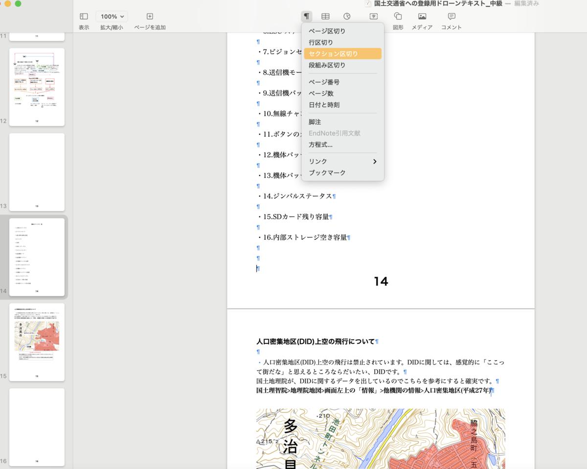 f:id:skyeye-japan:20210228105928p:plain