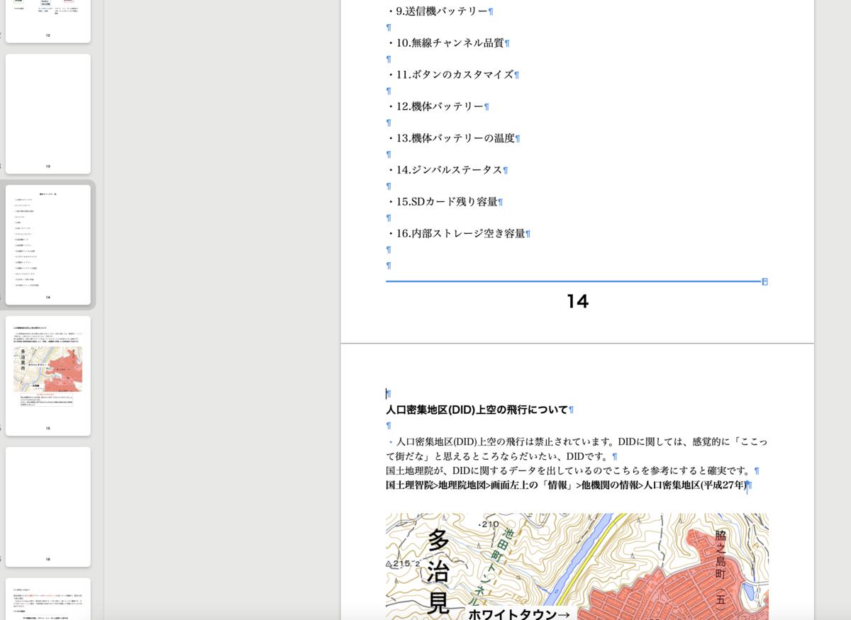 f:id:skyeye-japan:20210228112246p:plain