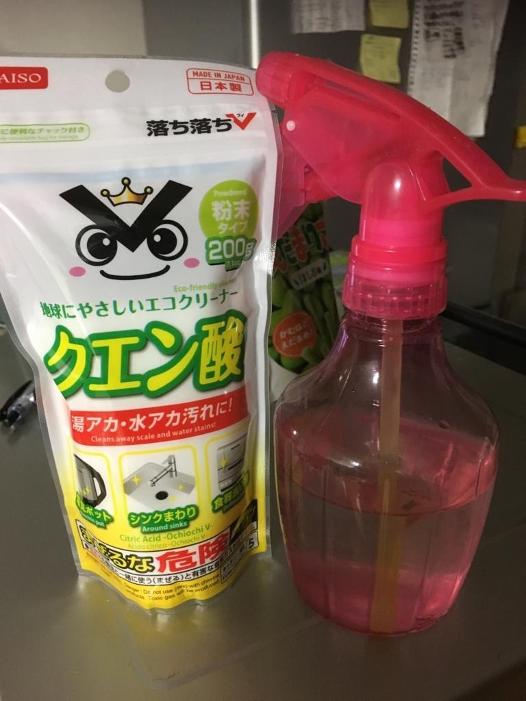 作り方 水 クエン 酸