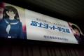 富士ヨット学生服