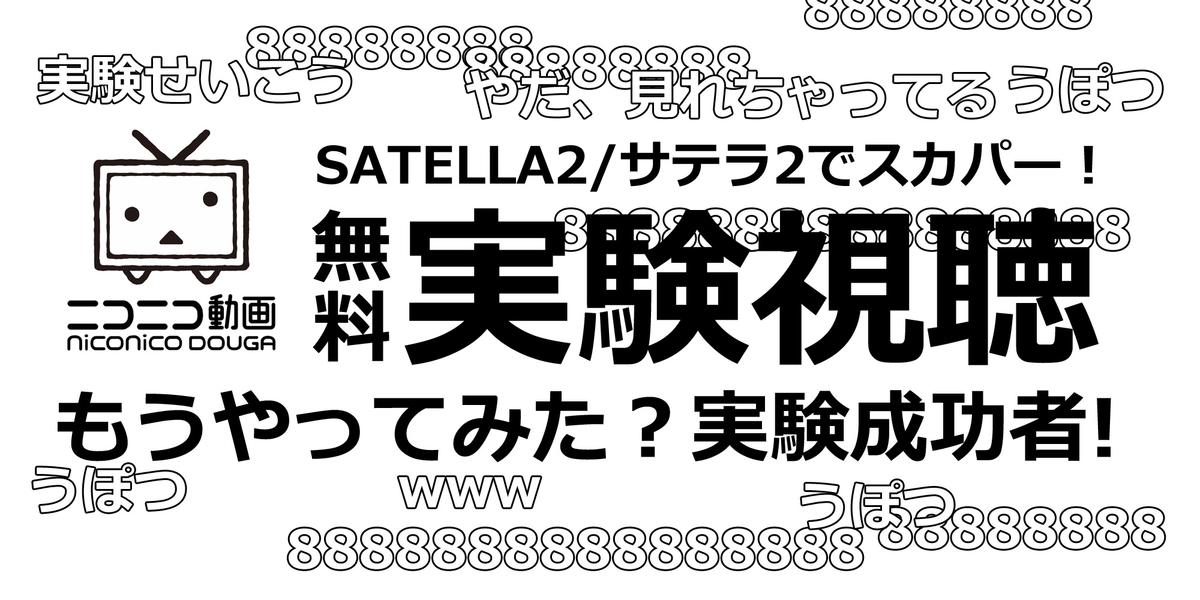 FTAチューナーサテラ2でスカパー!プレミアム無料視聴実験成功!