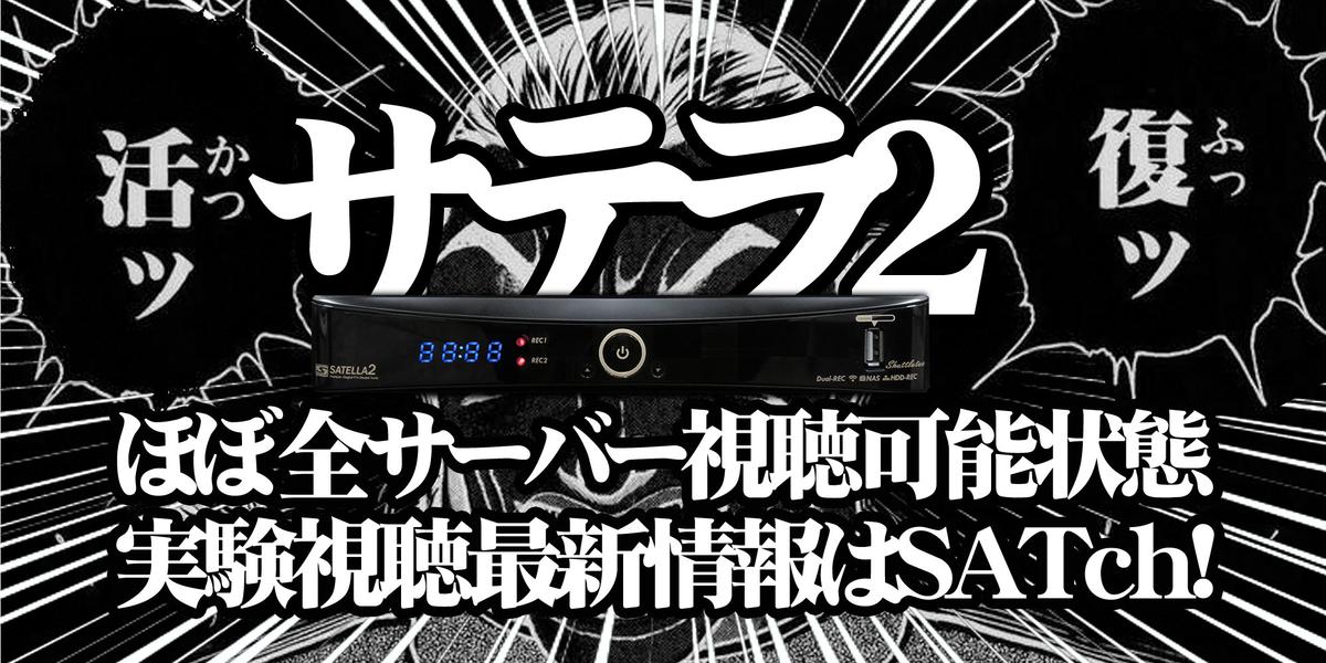 サテラ2・SATELLA2全サーバー復活!スカパー無料実験視聴継続中!