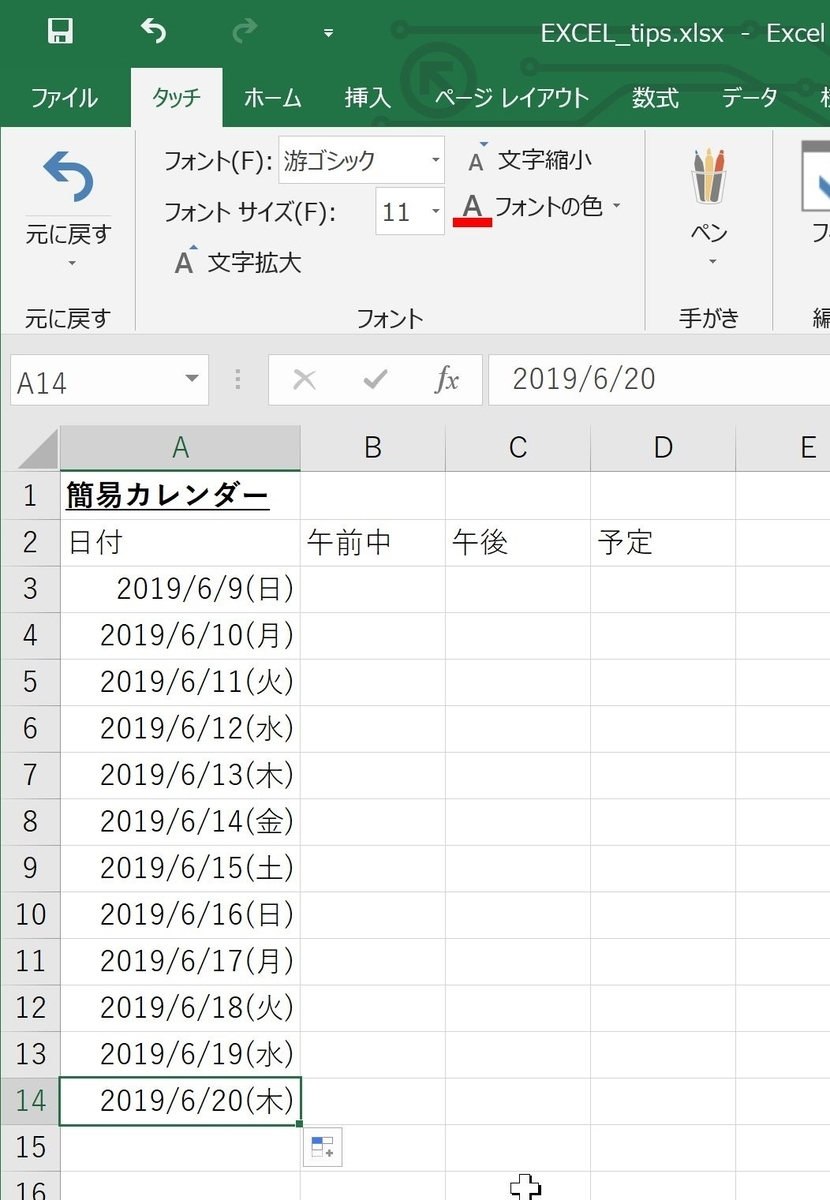 f:id:skypon:20190609112007j:plain