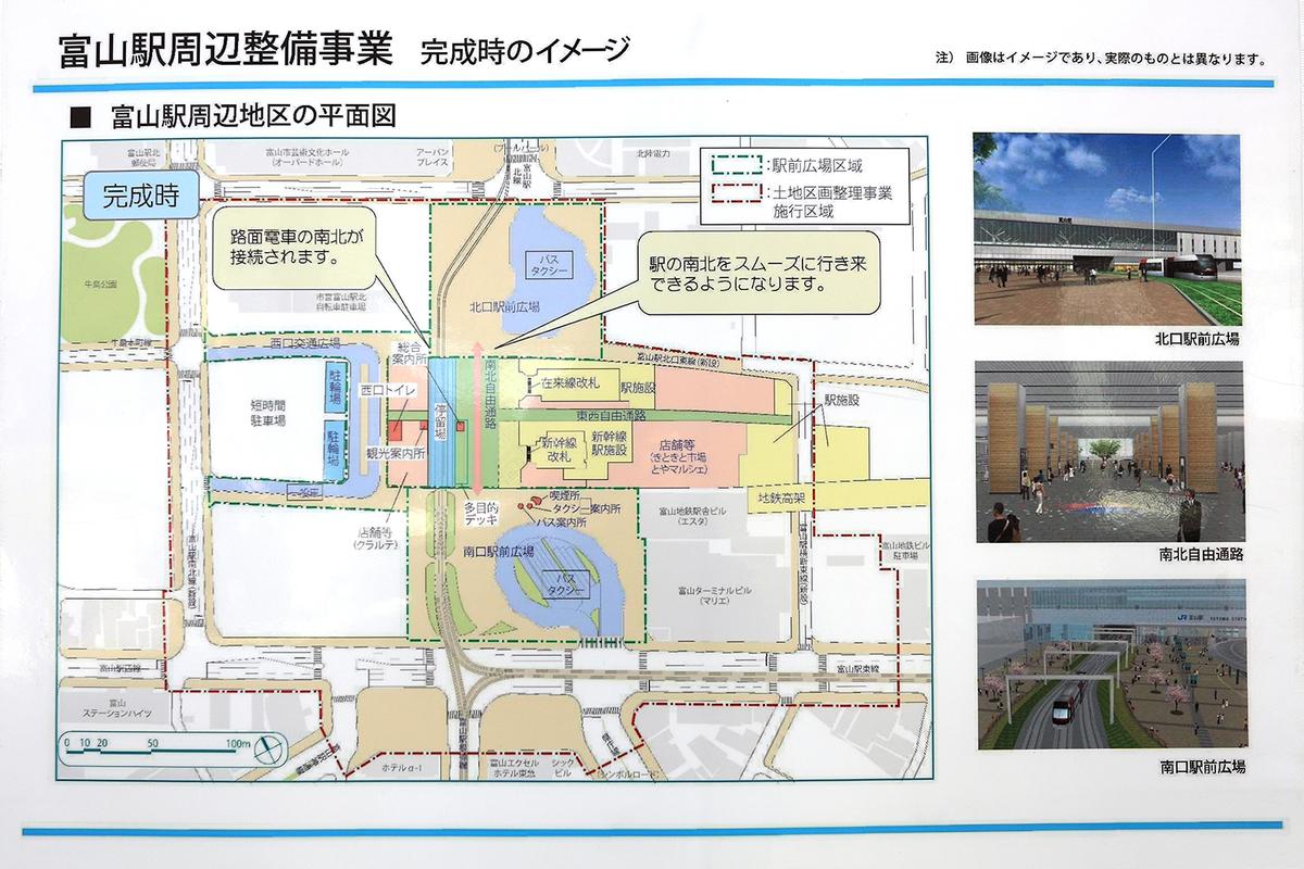 富山駅、路面電車