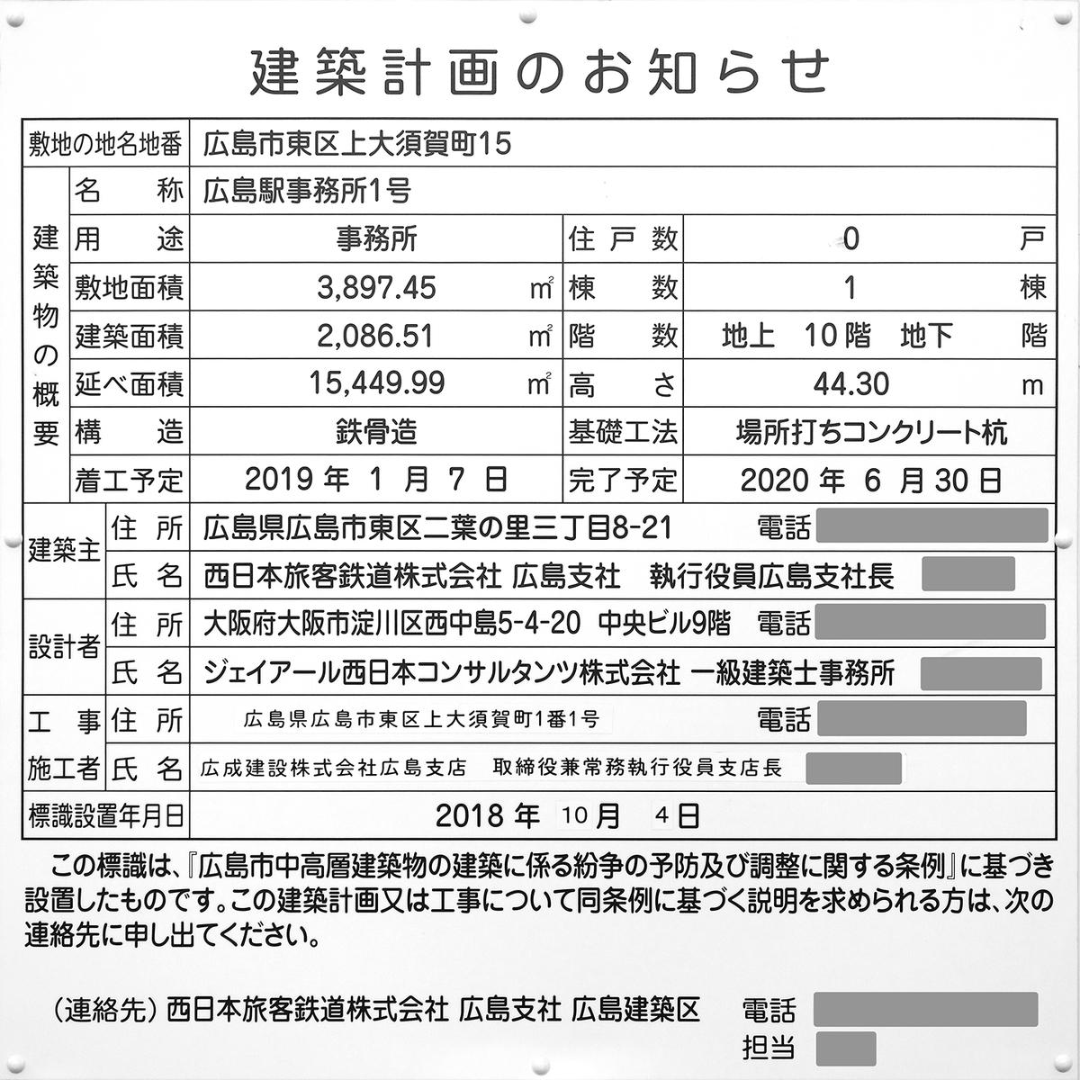JR西日本広島支社