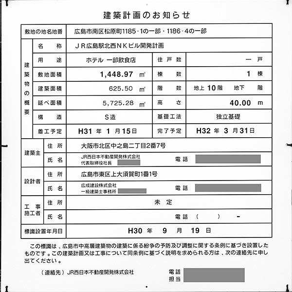 ヴィアイン広島新幹線口