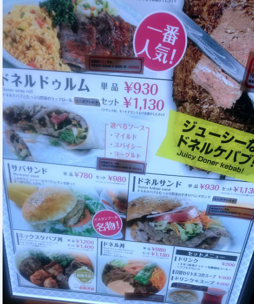 old-menu-mrs-istanblue