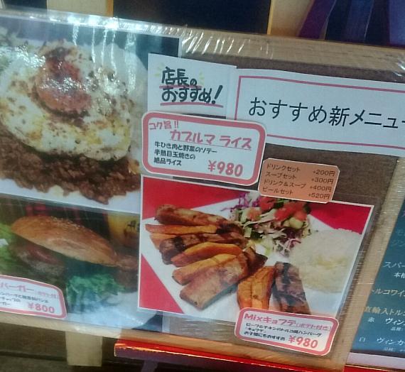old-menu-2-mrs-istanblue