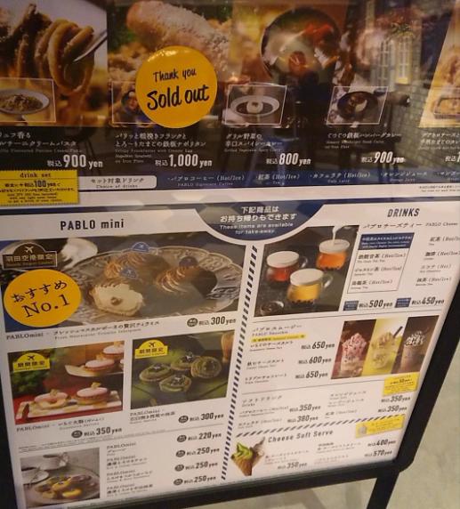 ANA-hangar-bay-cafe-menu
