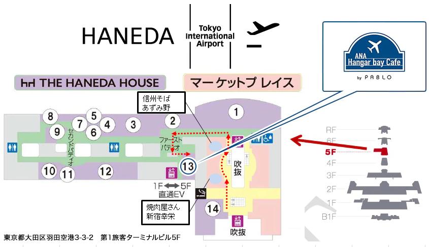 ana-hangar-bay-cafe-access