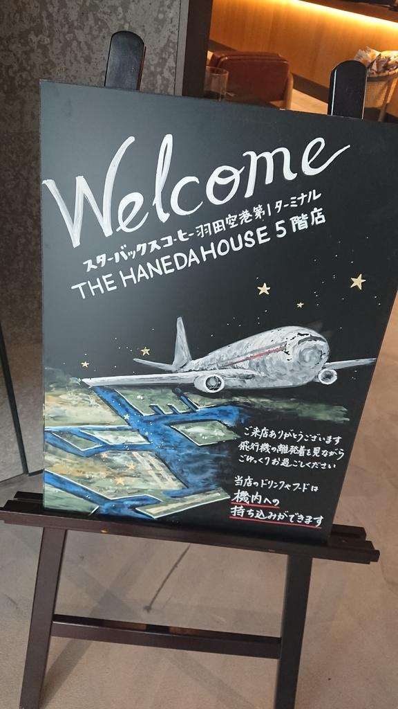 haneda-airport-starbucks-welcome-board-hanedahouse