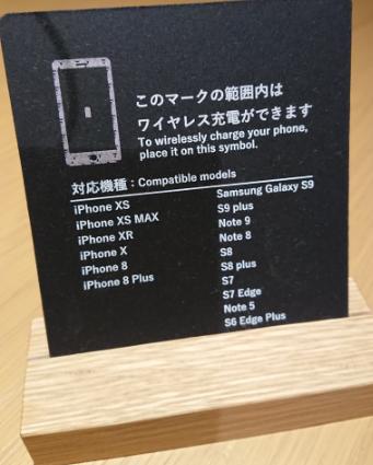 wireless-charging-specific-device-compatibility-haneda-starbucks